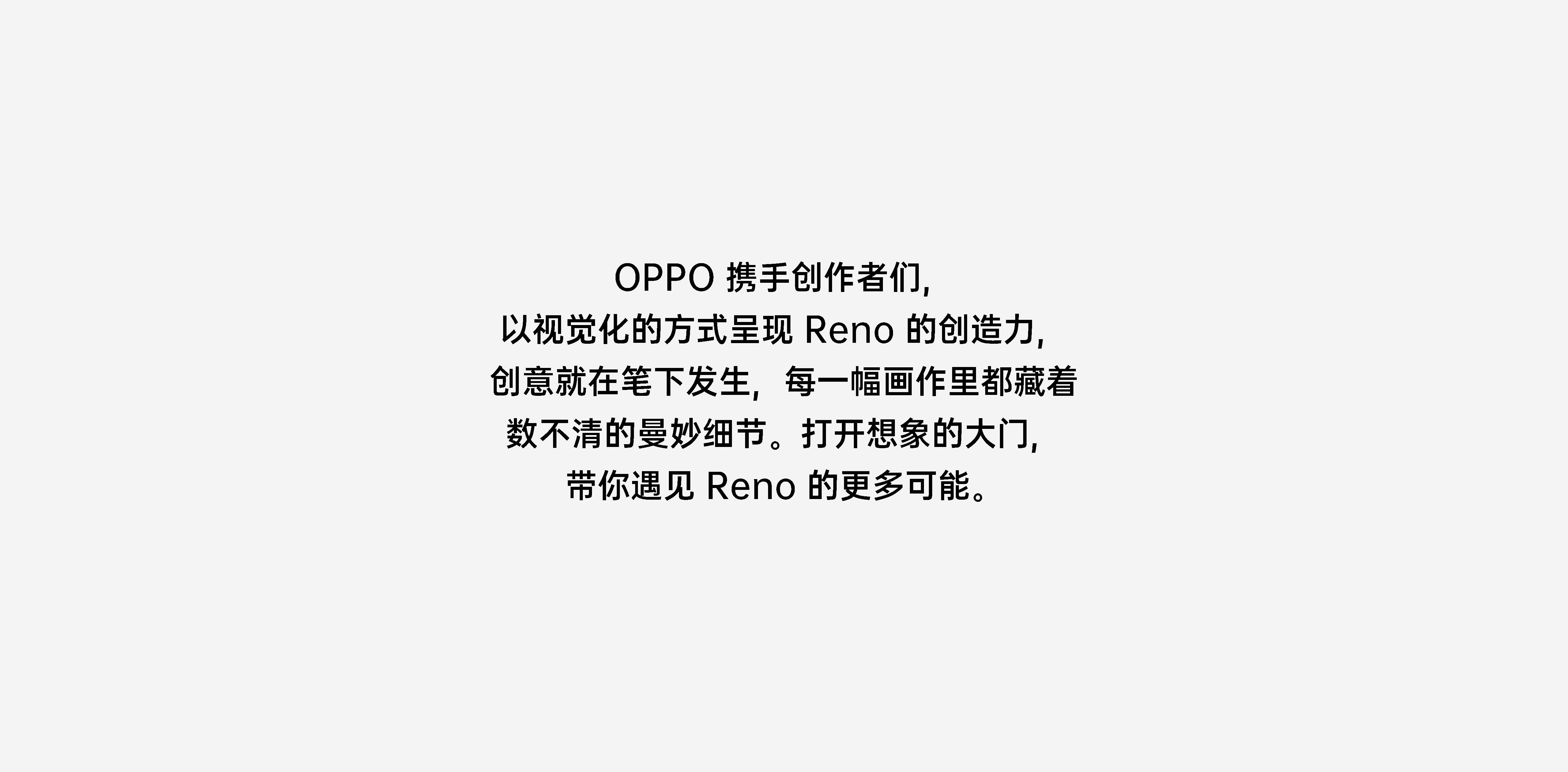 OPPO Reno创造力